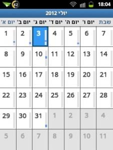 חודש ביומן אנדרואיד אחרי הוספת תאריך עברי