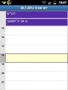 תאריך עברי באנדרואיד - תצוגת יום